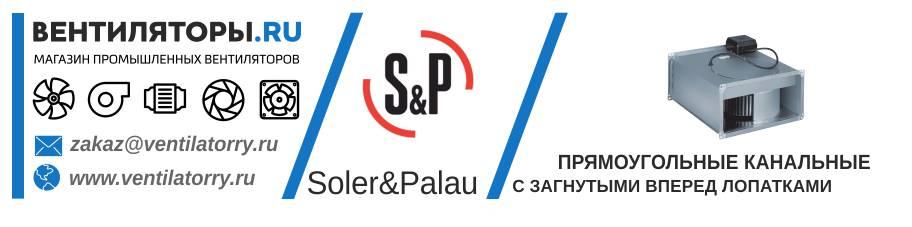 ПРЯМОУГОЛЬНЫЕ КАНАЛЬНЫЕ ВЕНТИЛЯТОРЫ С ЗАГНУТЫМИ ВПЕРЕД ЛОПАТКАМИ от Производителя Soler&Palau (Солер Палау, S&P, Испания)