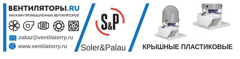 КРЫШНЫЕ ПЛАСТИКОВЫЕ ВЕНТИЛЯТОРЫ от Производителя Soler&Palau (Солер Палау, S&P, Испания)