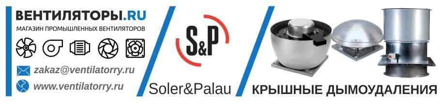 КРЫШНЫЕ ВЕНТИЛЯТОРЫ ДЫМОУДАЛЕНИЯ от Производителя Soler&Palau (Солер Палау, S&P, Испания)