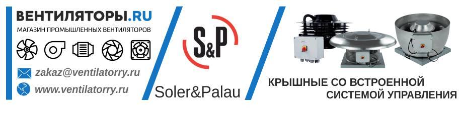 КРЫШНЫЕ ВЕНТИЛЯТОРЫ СО ВСТРОЕННОЙ СИСТЕМОЙ УПРАВЛЕНИЯ от Производителя Soler&Palau (Солер Палау, S&P, Испания)