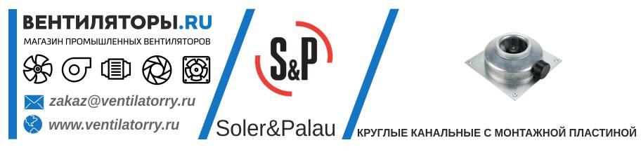 КРУГЛЫЕ КАНАЛЬНЫЕ ВЕНТИЛЯТОРЫ С МОНТАЖНОЙ ПЛАСТИНОЙ от Производителя Soler&Palau (Солер Палау, S&P, Испания)