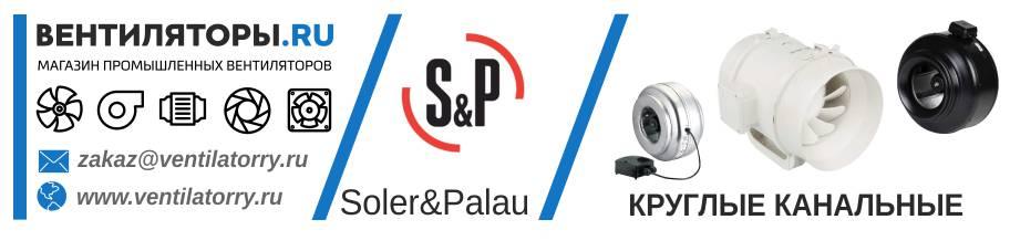 Вентиляторы серия КРУГЛЫЕ КАНАЛЬНЫЕ ВЕНТИЛЯТОРЫ от Производителя Soler&Palau (Солер Палау, S&P, Испания)