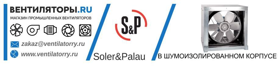 ОСЕВЫЕ ВЕНТИЛЯТОРЫ В ШУМОИЗОЛИРОВАННОМ КОРПУСЕ от Производителя Soler&Palau (Солер Палау, S&P, Испания)